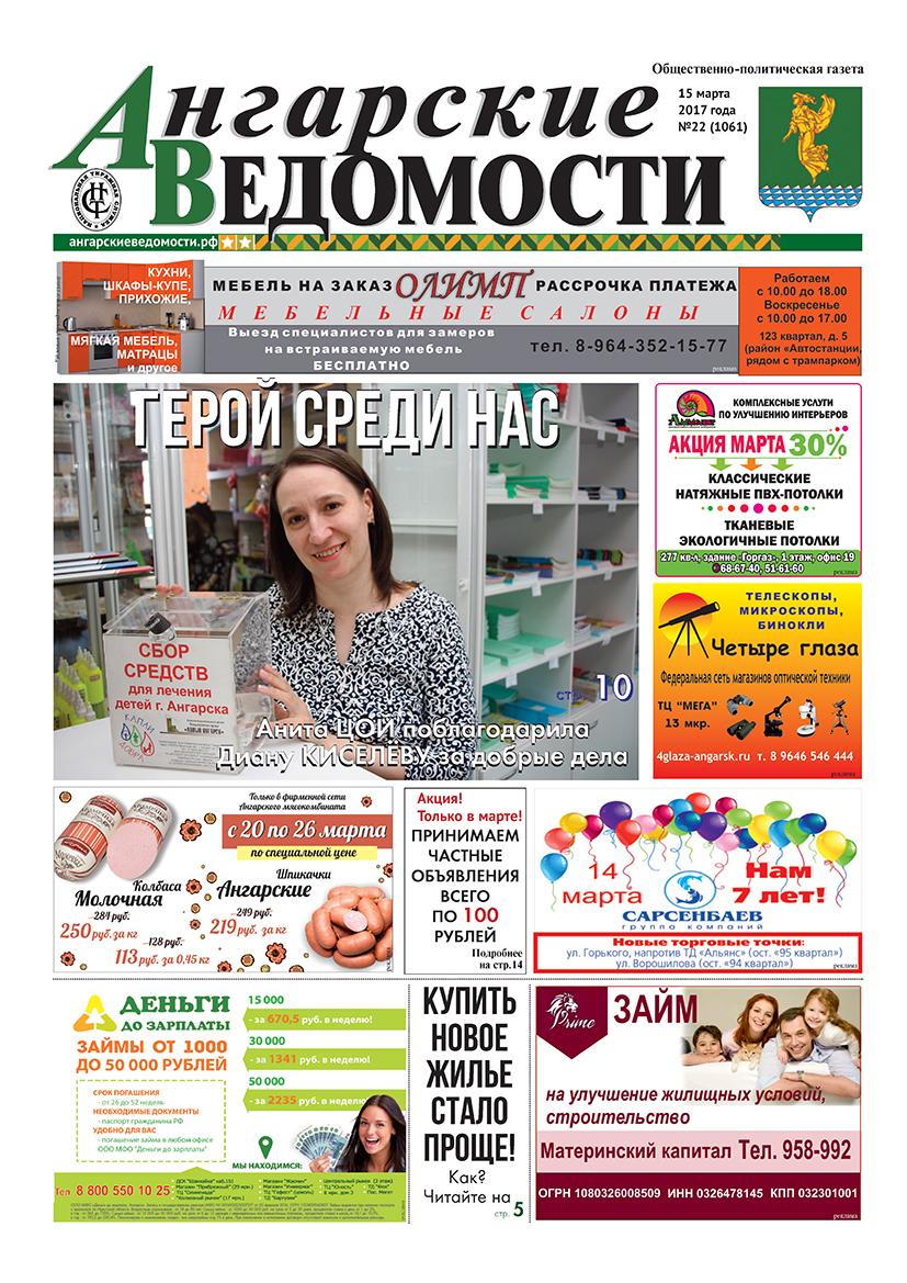 маленькие любители газета время ангарск объявления последний выпуск мире других