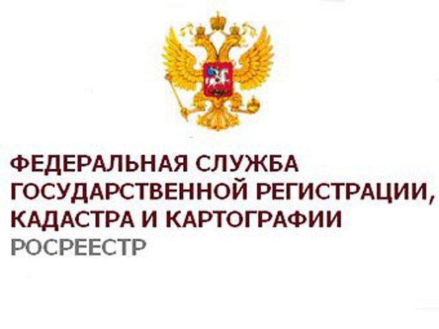 Туапсе цены управлениефедеральной службы государственной регистрации кадастр для печати лент