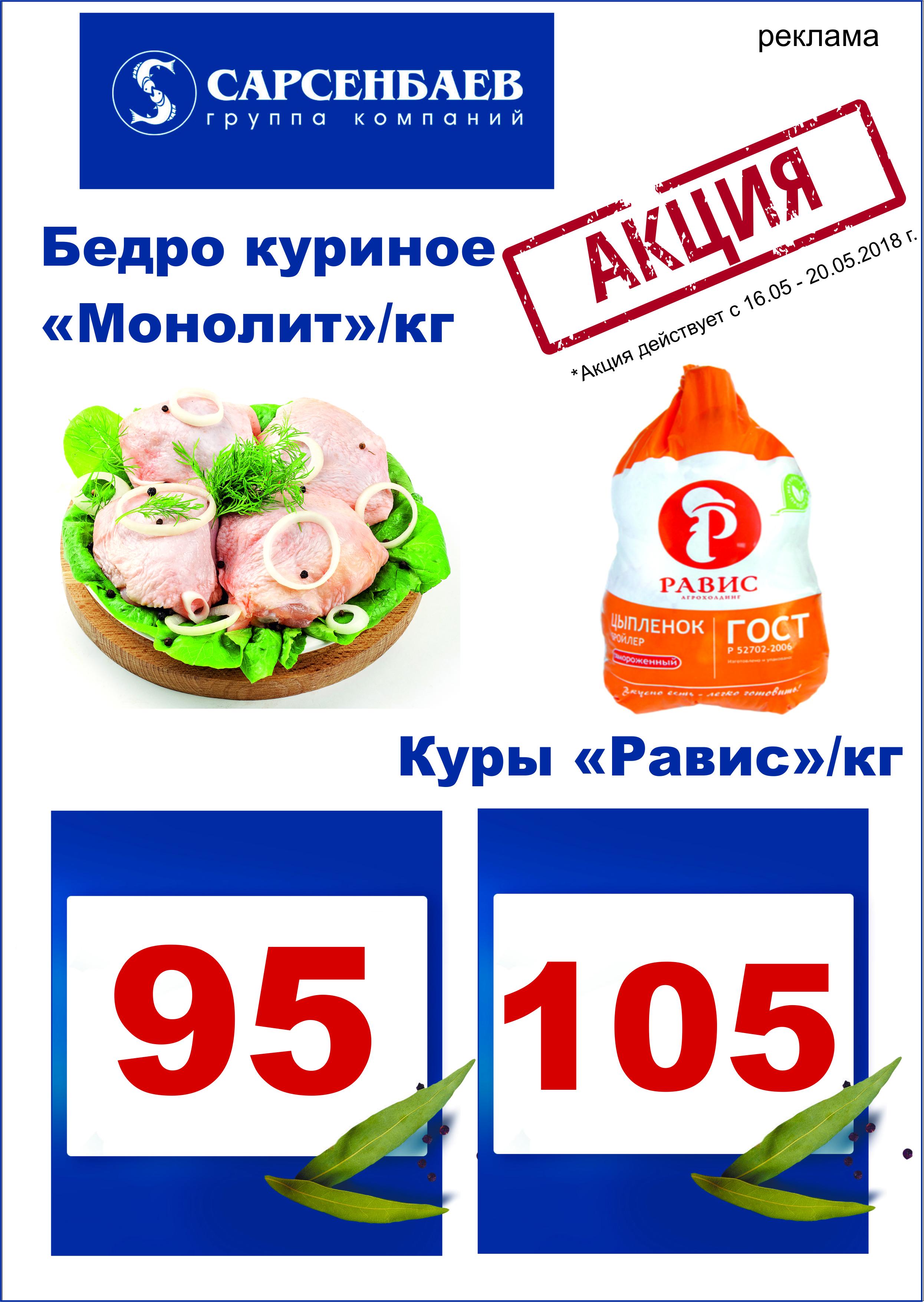 Реклама - сарсенбаев