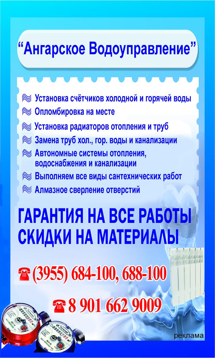 Реклама -водоуправление
